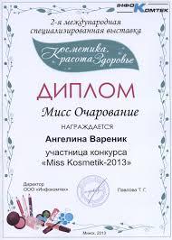 Архив материалов Сайт СОШ № г п Смиловичи Поздравляем Ангелину с очередной победой и желаем ей дальнейших успехов
