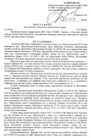 Штрафплощадки ГАИ бандитизм в законе Дорожный контроль  Постановление прокуратуры