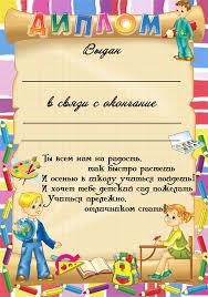 Диплом выпускнику детского садика Портал о дизайне pixelbrush Диплом выпускнику детского садика