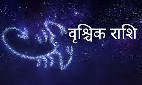 वृश्चिक मासिक राशिफल फरवरी 2021, Vrishchik Masik Rashifal February 2021 In  Hindi