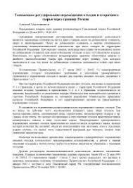 Реферат на тему Таможенное регулирование перемещения отходов и  Реферат на тему Таможенное регулирование перемещения отходов и вторичного сырья через границу России