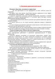 Дипломная работа Совершенствование деятельности органов местного  Ответы к госам по дисциплине Государственное регулирование экономики