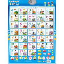Russian Language Learning Machine Electronic Baby Abc
