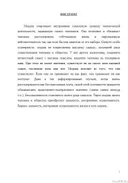 Общее и индивидуальное в морали происхождение и функции  Общее и индивидуальное в морали происхождение и функции 21 09 11