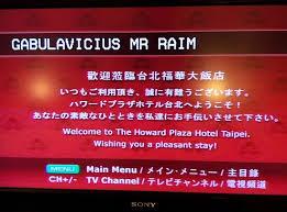 taitra logo wel from hotel tv picture of howard plaza hotel taipei of taitra logo 7