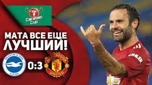 Брайтон 0:3 Манчестер Юнайтед   Мата все еще ЛУЧШИЙ! - YouTube