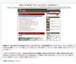 韓国 ニュース カイカイ