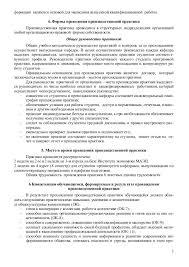 Отчет по производственной практике экономика финансы и кредит Финансы и кредит Структура отчета по производственной