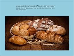 Реферат по теме Хлеб всему голова класс  На Руси хлеб всегда был основой кухни русского стола Действительно ни в о