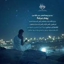 """جمعية ( وفاق ) بحائل على تويتر: """"بلغنا الله وأياكم يوم عرفة ، وجعل لنا فيها  دعوة مستجابة . #يوم_عرفة #وفاق #حائل… """""""
