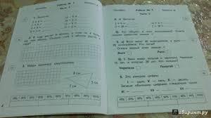 Иллюстрация из для Математика класс Контрольные и  Иллюстрация 3 из 9 для Математика 2 класс Контрольные и диагностические работы К