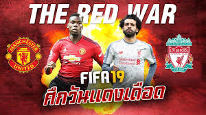 FIFA 19 | แมนยู VS ลิเวอร์พูล | พรีเมียร์ลีก