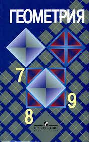 ГДЗ по Геометрии К учебнику Геометрия 7 9 класс Л С Атанасян и др за 8 класс