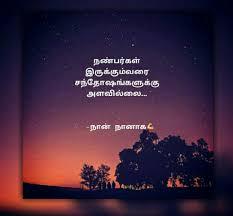 friendship day whatsapp status tamil 2018 es images kavithai