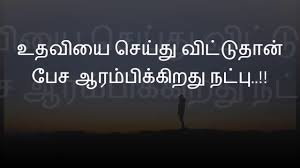 Best Friendship Quotes In Tamil 1