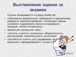 Презентация на тему Школьный реферат и основные требования к его  12 Выставление оценки