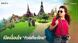 """เปิดเงื่อนไข """"ทัวร์เที่ยวไทย"""" กระตุ้นการท่องเที่ยวครึ่งปีหลัง"""