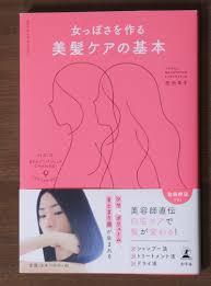 女っぽさを作る美髪ケアの基本田所 幸子 幻冬舎 スノーフレーク