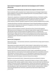 Лечебная физкультура при хроническом гастродуодените и дискинезии  Лечебная физкультура при хроническом гастродуодените и дискинезии Реферат по физкультуре