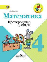 Скачать контрольные работы по математике класс фгос школа россии  Скачать контрольные работы по математике 4 класс фгос школа россии моро