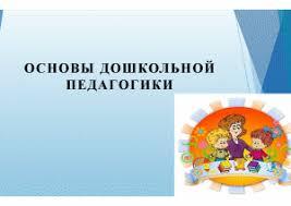 Основы дошкольной педагогики Дошкольная педагогика изучает  Презентация Основы дошкольной педагогики 1