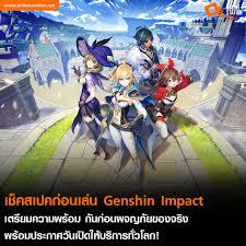 Online Station - Genshin Impact เผยสเปคที่แนะนำ...