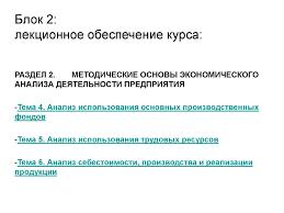 Экономический и финансовый анализ презентация онлайн Анализ использования основных производственных фондов Тема 5 Анализ использования трудовых ресурсов Тема 6 Анализ себестоимости производства и
