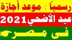 موعد اجازة عيد الاضحى 2021 في مصر للقطاع الحكومي والخاص رسمياً - YouTube