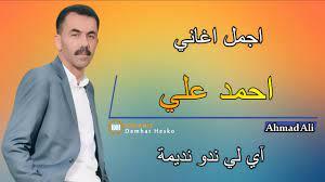 احمد علي || آي لي ندو نديمة - YouTube