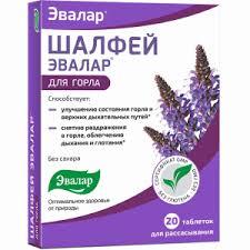 Шалфей в таблетках купить - <b>шалфей</b>, <b>Эвалар</b>, <b>20</b> таблеток для ...