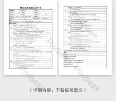 Work Description Form Finance Manager Job Description Form Template Word
