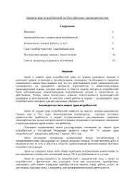 Дееспособность граждан по российскому законодательству реферат по  Защита прав потребителей по Российскому законодательству реферат по праву скачать бесплатно срок товаров сертификация изготовитель договор