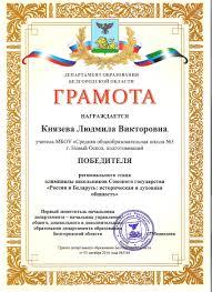 Персональный сайт Портфолио Диплом iii степени за участие во Всероссийском конкурсе по русскому языку и литературе Родное слово izobrazhenie 003 jpg
