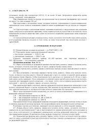 ГОСТ скачать бесплатно ГОСТ 6943 10 79 страница 3 из 4