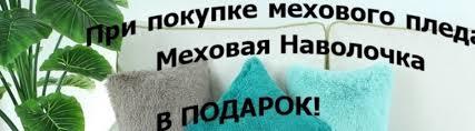 Купить <b>шерстяной плед</b> из новозеландской <b>шерсти</b> в Москве