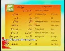 punjabi kari and shahi tukray chef maeda rahat ali in home cooking on ary zauq tv channel