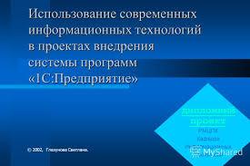 Информационные системы и технологии темы дипломных работ по с pdf Темы дипломов ГМУ