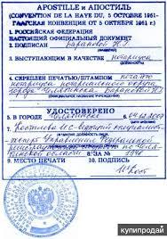 Апостиль Воронеж Апостиль на диплом воронеж