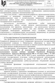 СМК РГУТиС Лист из pdf Дипломная работа самостоятельная разработка предполагающая анализ обобщение и проведение эксперимента по решению современных профессиональных