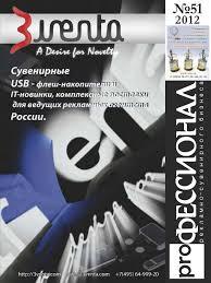 "Журнал ""Профессионал"" №51 by Leo Kostylev - issuu"