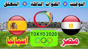 موعد مباراة مصر واسبانيا اليوم والتوقيت والقنوات الناقلة والمعلق - YouTube