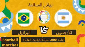 بث مباشر مشاهدة مباراة الأرجنتين والبرازيل اليوم 221/7/11 نهائي كوبا أمريكا  - Football matches