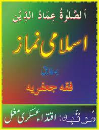 Namaz Rakat Chart In English Shia Namaz Momin Com