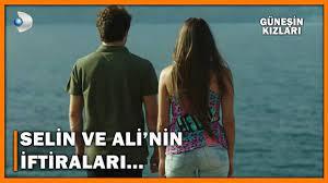 Selin Ve Ali'nin İtirafları! - Güneşin Kızları 15.Bölüm - YouTube