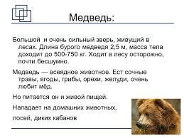 Презентация на тему Дикие животные Окружающий мир класс  6 6