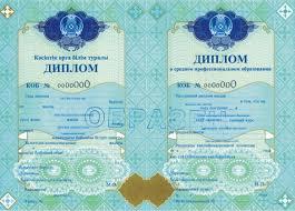 купить казахстанский диплом купить диплом высшего образования в  выбрать · выбрать · выбрать