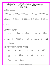 A collection of downloadable worksheets, exercises and activities to teach 1st grade, shared by english language teachers. Tamil Worksheet Missing Tamil Language Education Facebook