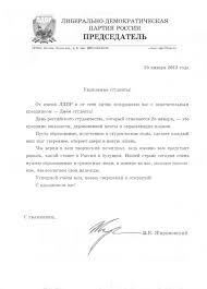 КАЛЕНДАРЬ ИСТОРИИ АКАДЕМИИ 25 января 2013