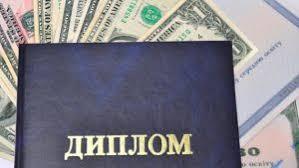 Купить диплом о высшем образовании в СПБ цена Сколько стоит диплом в СПБ Цена на диплом о высшем образовании в
