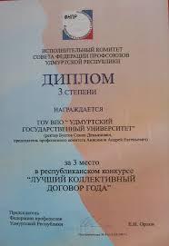 Профсоюз работников УдГУ Коллективный договор УдГУ Диплом Коллективный договор 2007